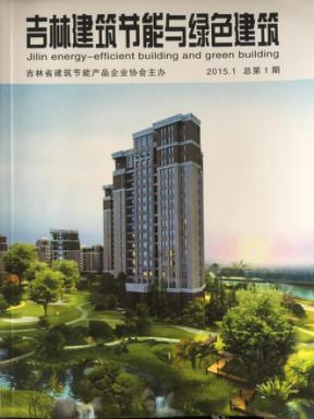 吉林建筑节能与绿色建筑
